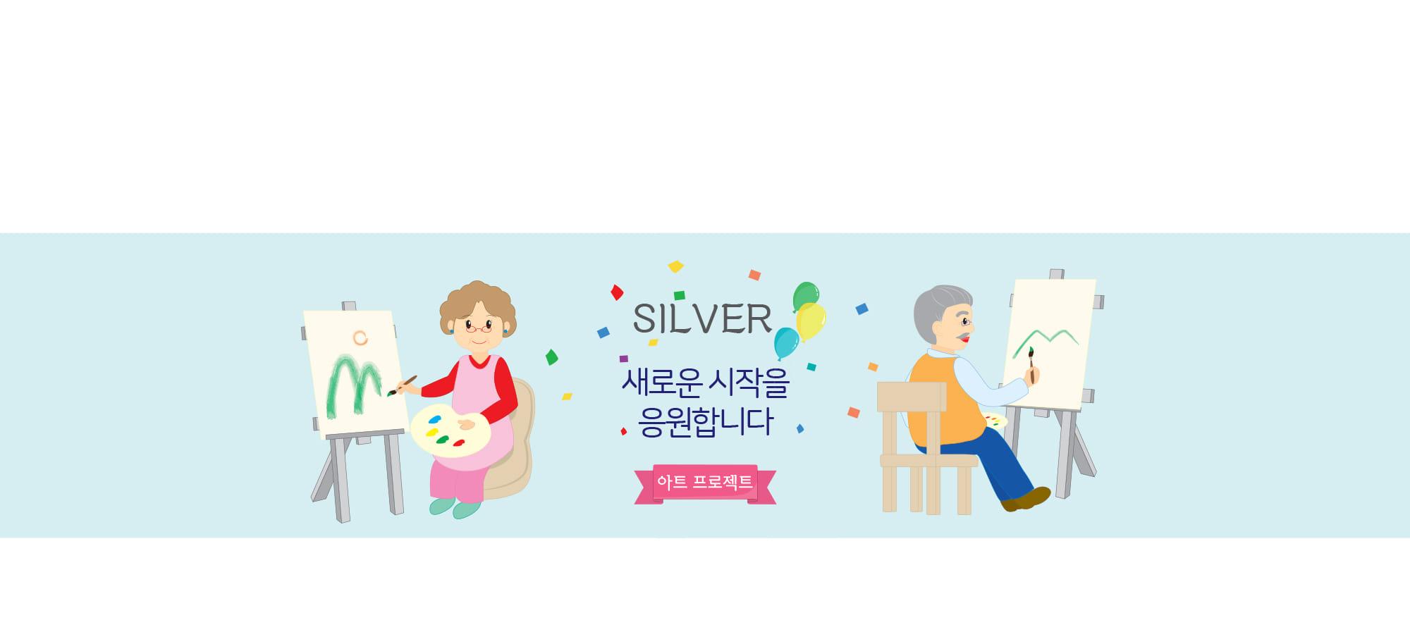 silver_mainBnr_001